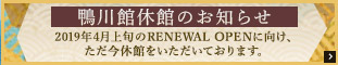 2019年4月上旬 RENEWAL OPEN